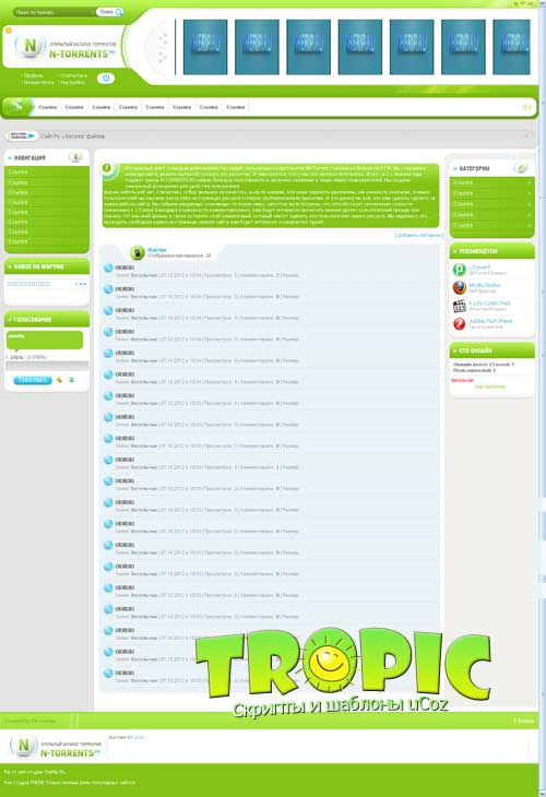 Шаблон n torrents для ucoz скачать